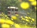 花と列車 ~沿線の四季・JR東海~