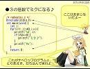 【ニコニコ動画】【第06回】ミクと学ぶC言語【for文】を解析してみた