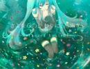 「さよならのかわりに、花束を」 arranged by ichiを歌ってみた@ヤマイ thumbnail