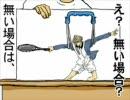 【手書き】テニスの王子様でバカリズムネタ thumbnail