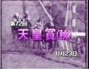 【競馬】 1975年 天皇賞(秋)   フジノパーシア