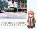 【UTAU】楓歌コトに小田和正の「こころ」(short)を歌ってもらった
