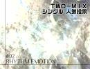TWO-MIXシングル人気投票用20曲サビメドレー