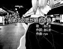 【ニコカラ】アナザー 初めての恋が終わる時【キー+3】 thumbnail