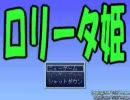 妹が作った痛い RPG「ロリータ姫」 thumbnail