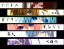 【6人による】初音ミクオリジナル『火葬曲』【合唱】【リテイ...
