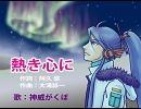 【ニコニコ動画】【がくっぽいど】熱き心に(小林旭)を解析してみた