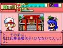 【東方】パワプロクンポケット 幻想郷編【パワポケ】