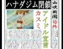 ポケモンセンター廃止のお知らせ(実況)七日目 thumbnail