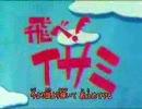 【90年代】オリジナルアニメ作品OP集 その1