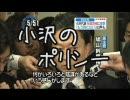 【民主党】『小沢のポリシー』歌ってみた thumbnail