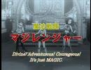 アイドルマスター 「魔法戦隊マジレンジャー」 thumbnail