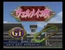 ギャロップレーサー8 実況入り(レボ版)