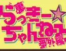 【第一回】裏らっきー☆ちゃんねる【コードギアス】 thumbnail