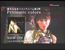 橋本みゆき 2ndアルバム『Prismatic colors』TVCM