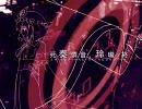 【PV】死奏憐音、玲瓏ノ終(幽雅に咲かせ、墨染の桜 アレンジ曲)