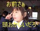 小沢代表を擁護する人達 thumbnail