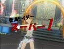 アイドルマスター 「仮面ライダースーパー1」 thumbnail