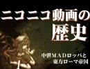第35位:ニコニコ動画の歴史 ミクラム帝国の成立~フランシューゾウ革命 thumbnail