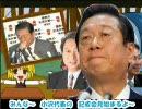 小沢一郎のパーフェクト献金受取教室