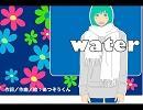 【初音ミク】 water 【オリジナル】