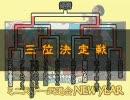 『DBZSM ミニ天下一武道会・NEW YEAR』 三位決定戦