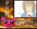 【UTAU】蟹音ぱん。に「夕日坂」を歌わせてみた。