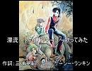 【超時空世紀オーガス】漂流~スカイハリケーン~を歌ってみた thumbnail