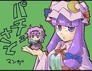 パチェさとマンガ thumbnail