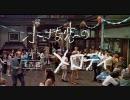 映画 「小さな恋のメロディ」 劇場予告偏 thumbnail