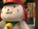 ひこにゃん文化祭 上映ムービー2 「ひこにゃんの技」