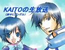 KAITOの生放送ジングル(15秒)