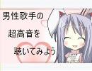 【hihiA以上】超高音を聴いてみよう!【男性Ver】