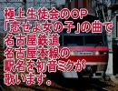 初音ミクが極上生徒会のOPで名古屋鉄道名古屋本線の駅名を歌う。