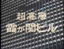 【ニコニコ動画】超高層霞が関ビル1を解析してみた