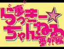 裏らっきー☆ちゃんねる【雑談】 thumbnail