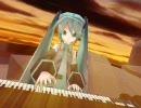 【MikuMikuDance】初音ミクさんがアノ曲を弾いてくれた【七葉1052式ミク】