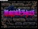 【完結】【レディス2実況】悪魔城ドラキュラSFC PART1