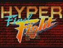 HYPER Final Fight(改造ファイナルファイト)1-1 thumbnail