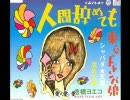 CD1枚分くらいの倉橋ヨエコさん(歌詞字幕付き) その2 thumbnail