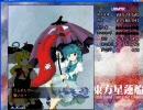 東方星蓮船1~3ボス会話集Aタイプ thumbnail