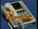 【ニコニコ動画】キワミ達が例のテレフォンショッピングを見て(ryを解析してみた