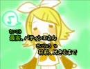 【ニコカラ】 【鏡音リン】 チョコパフェ 【ココロ 替え歌】 thumbnail