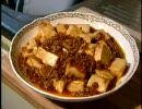 【第1回料理MAD祭(仮題)素材】男の厨房 第1回 「麻婆豆腐」