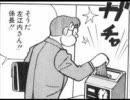 【藤子】中年スーパーマン左江内氏【一話】 thumbnail