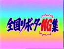 【ニコニコ動画】超カオスすぎるリポーターNG集を解析してみた