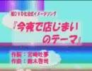 宮崎吐夢 今夜で店じまいのテーマ thumbnail