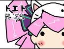 【春歌ナナ】トエト【UTAU】