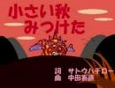 童謡「小さい秋みつけた」をイトケン風にアレンジしてみた thumbnail