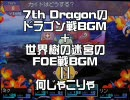 セブンスドラゴンのドラゴン戦BGM+世界樹の迷宮のFOE戦BGM=何じゃこりゃ